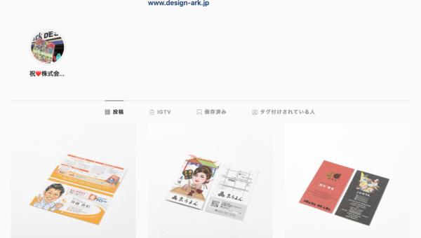 名古屋市鶴舞・アークデザインのInstagramは最新情報がいっぱい😊!たまに食レポ🍜ぜひcheckしてください!