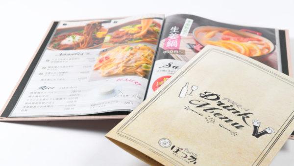 新年には新しいメニューブック!メニューのデザイン制作なら、鶴舞・アークデザインにお任せ!