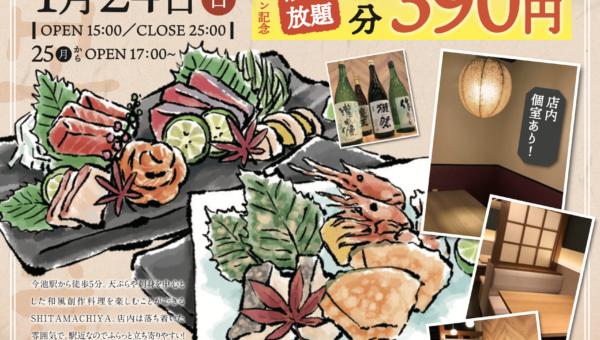美味しい創作料理がいっぱい!!!SHITAMACHIYA池下店OPEN!!