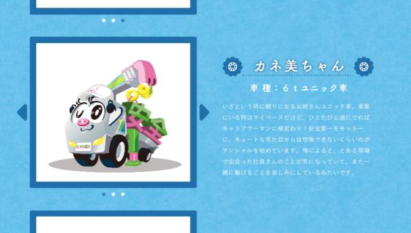 アークのキャラクター制作事例①株式会社カネックス様