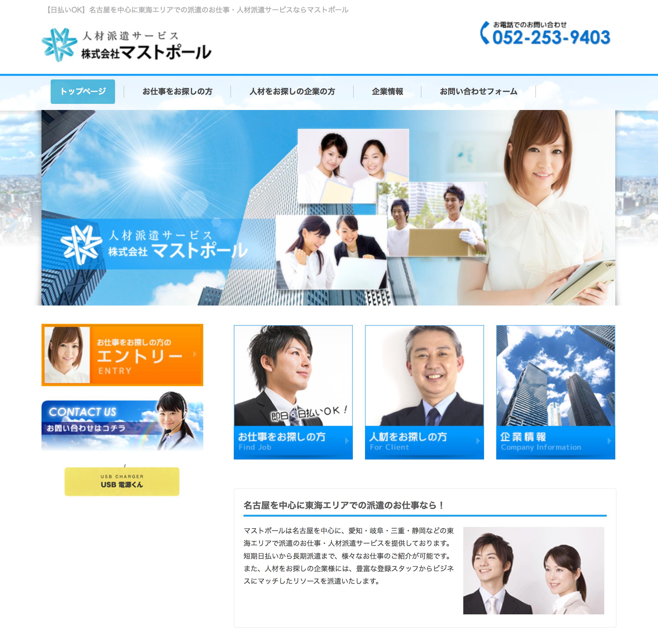 WEB用デザイン