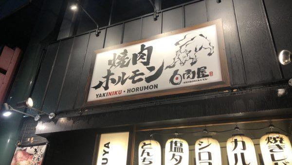 焼肉・ホルモン「白肉屋」様の看板をリニューアル致しました!!!!!