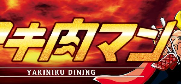 第2章 ヤキ肉マンのに向かうべし!!