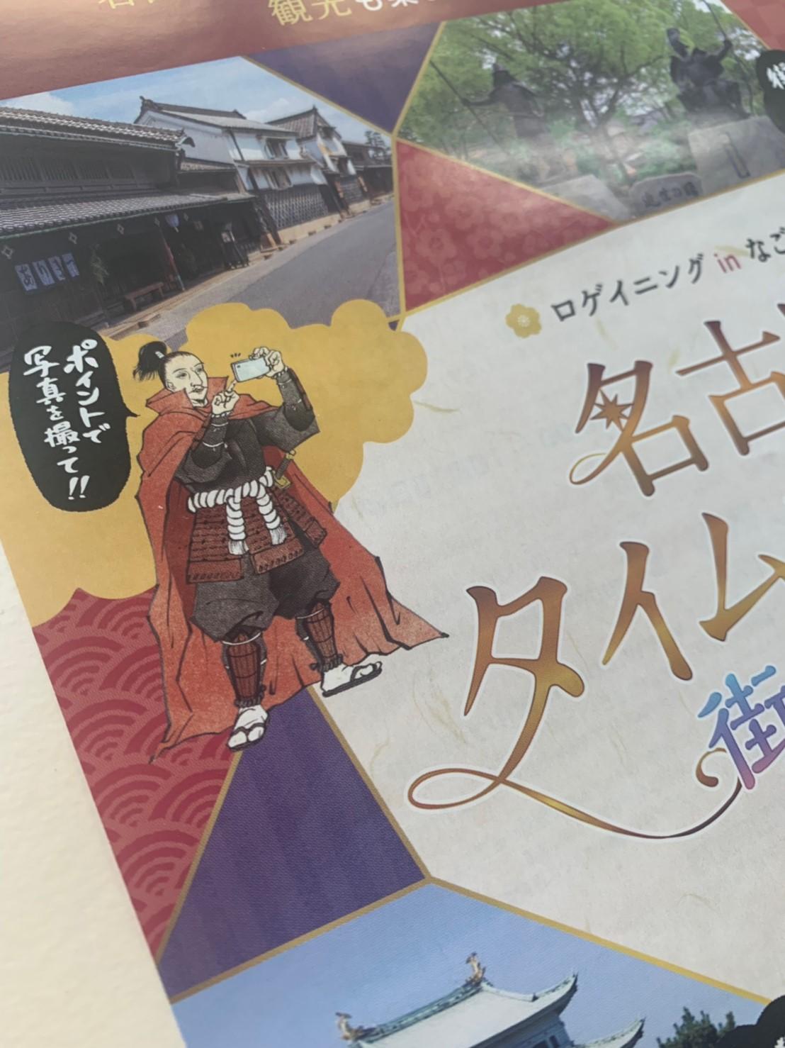 ロゲイニング名古屋 イラスト