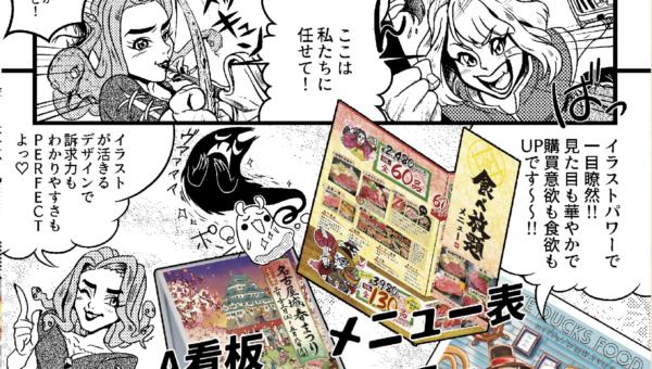 オリジナル漫画制作もarkDESIGN!!