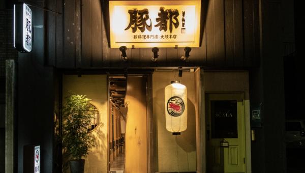 【大須・豚都様】店舗プロデュース!外装デザイン編