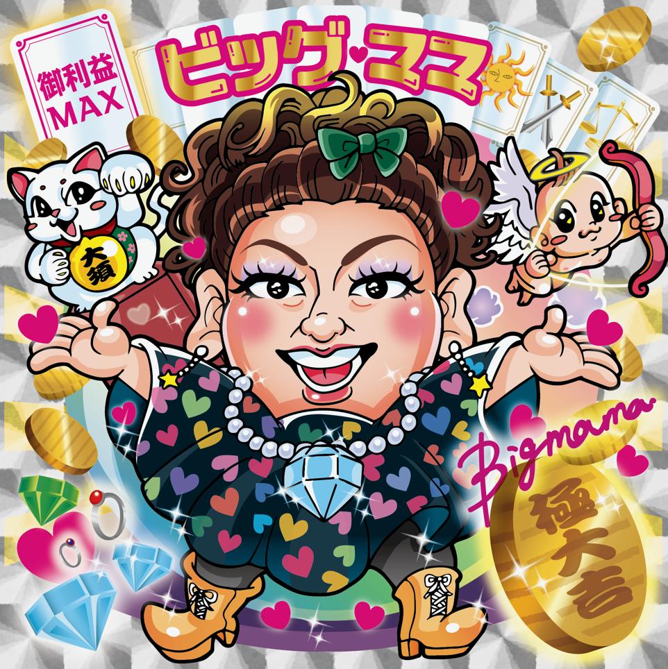 名古屋の占い師 ビッグ・ママ キラキラシール