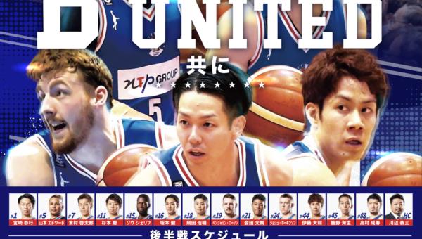 ファイティングイーグルス名古屋(FE名古屋)さんを応援して日本のバスケを盛り上げよう!B2リーグ後半戦🏀が開幕しています!!!!