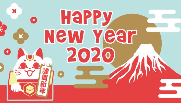 Happy New Year ♪ 2020 !!!!!!