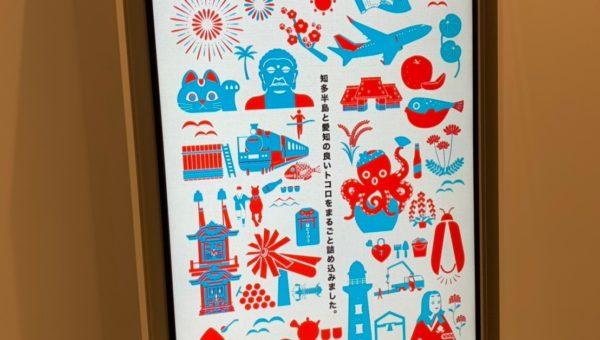 愛知県国際展示場(Aichi Sky Expo)にて行われた「愛知・知多半島マーケット2020🐠」にいってきました!