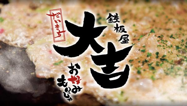 名古屋栄・錦にOPEN✨熱々うまうまのお好み&もんじゃ焼きを見逃すな!!「鉄板屋大吉」第一弾ロゴ制作編✨