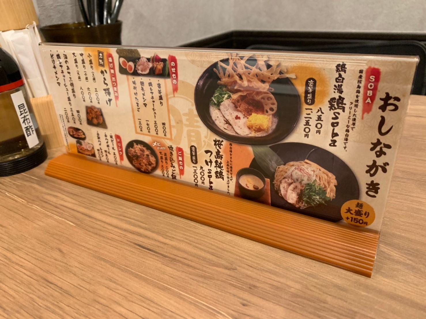 三代目晴レル屋 鶏白湯soba 錦店様 メニューデザイン