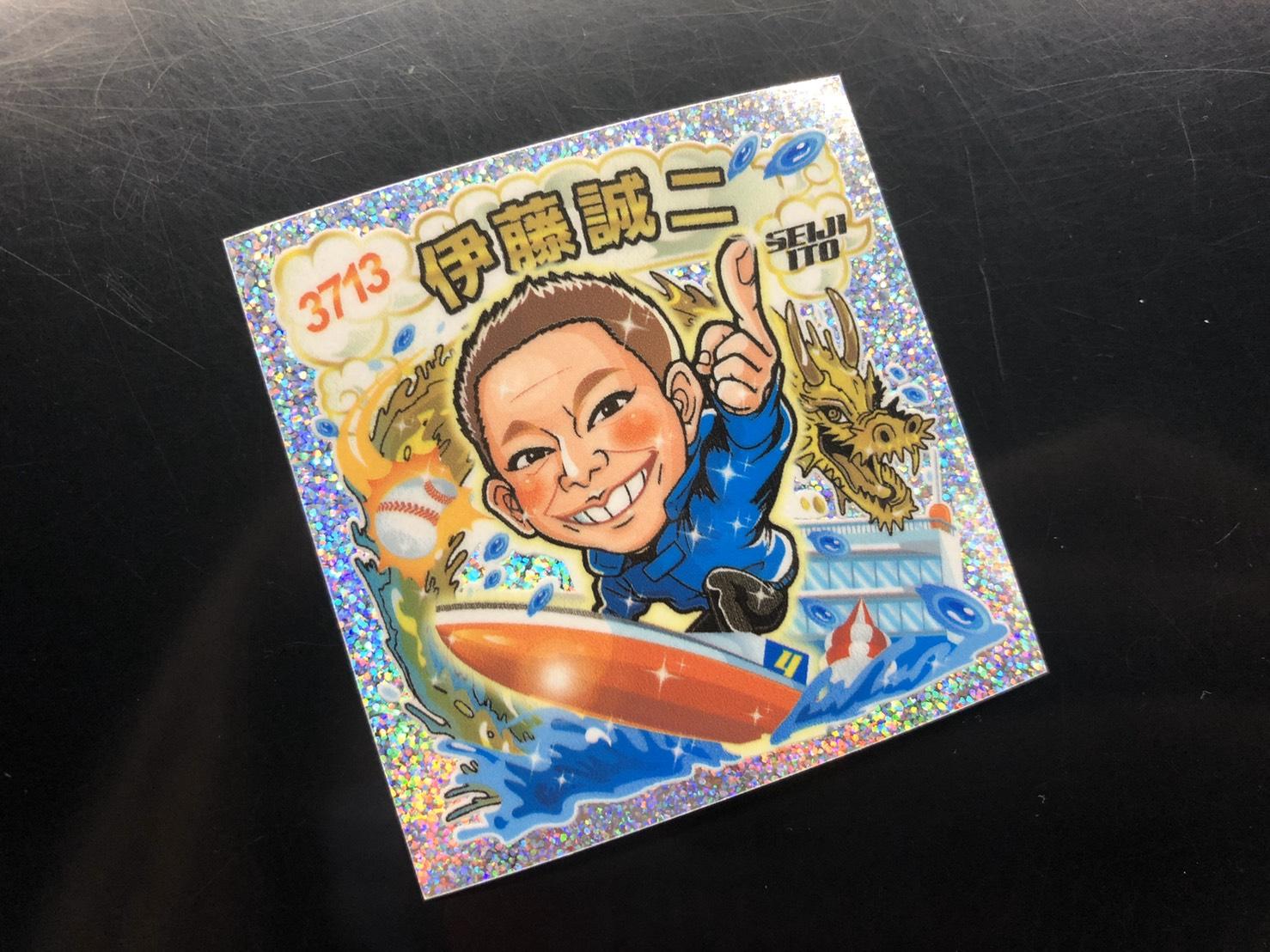 競艇 伊藤誠二 選手 キラキラシール