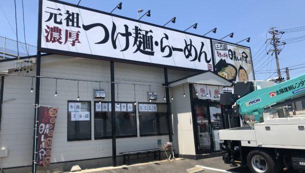 本日5月29日、麺の坊 二代目晴レル屋 豊明店が新たな看板と共にリニューアルOPEN!✨明日30日からはお得なキャンペーンも?!