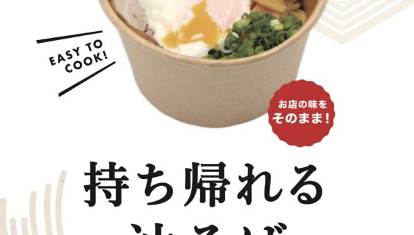 名古屋発「油そば専門店・歌志軒」さんの『お持ち帰り油そば』のポスタービジュアルのデザインを制作しました!お店の味をお手軽テイクアウト♪
