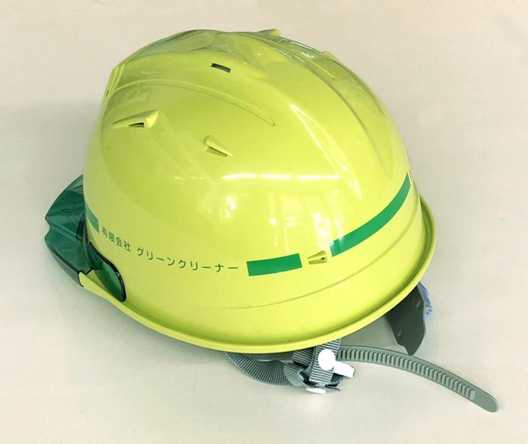 有限会社グリーンクリーナーさま オリジナルヘルメット