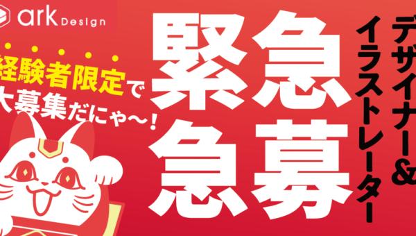 名古屋市鶴舞 アークデザイン・中途デザイナースタッフ募集!「食べるのが大好き!イラストも好き!」なデザイン業務経験者を探しています!