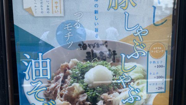 名古屋の油そば歌志軒さん本店で、期間限定商品『冷やし黒豚しゃぶしゃぶ油そば』の情報をキャッチ!!🐷 ポスタービジュアルを製作しました