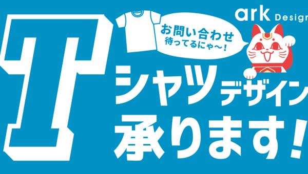 【人気急上昇】Tシャツデザイン承ります❗️❗️✨