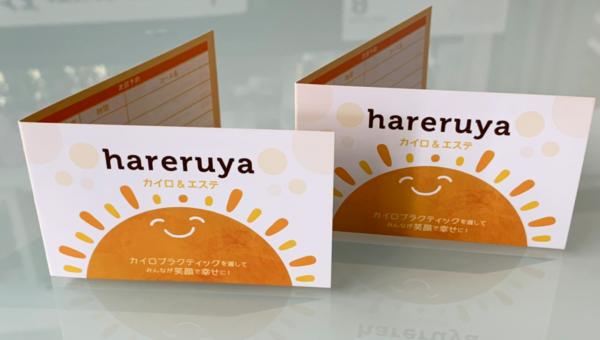 ショップカードや割引券を作りたい!!名古屋市鶴舞のアークデザインにお任せください!!