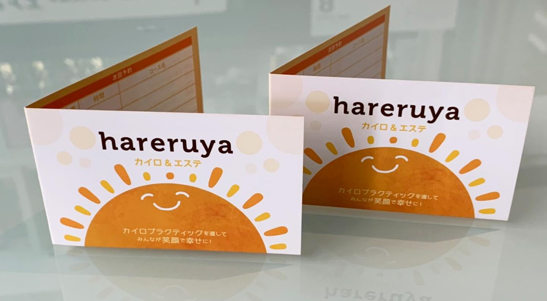 カイロ&エステ hareruya様 ポイントカード