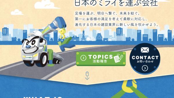 キャラクター制作とアニメーション・webデザイン 「三種の神器」全部まとめて制作するなら、名古屋市鶴舞のアークデザイン!