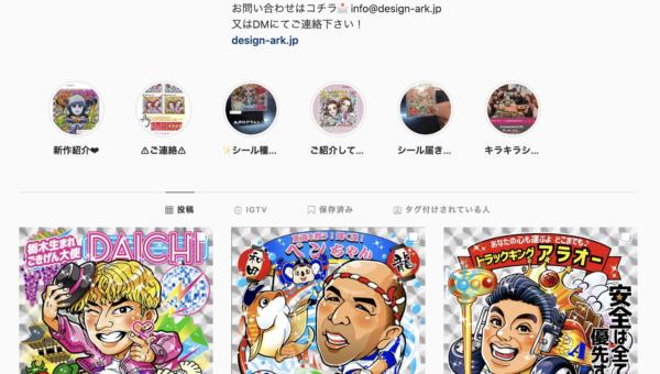名古屋市中区のデザイン会社、アークデザインが運営する公式Instagramが…あるんですか!??!?