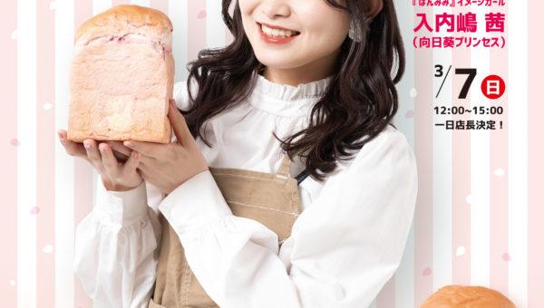 ぱんみみ春の新商品!いちごミルク食パンとイメージガール入内嶋茜さん!!春の訪れを感じるポスターのデザインもアークデザインにおまかせ!!