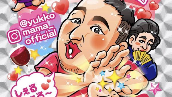 ✨おつかレーシック✨名古屋市鶴舞のアークデザインといえばオリジナルキラキラシール!!💋ゆっこママさん💋✨の作品をご紹介✨✨✨