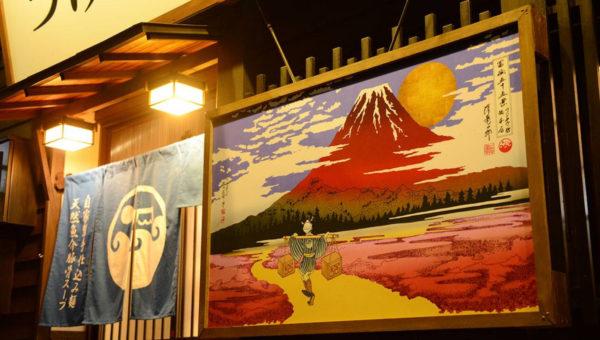 名古屋市鶴舞のアークデザインといえば…浮世絵風イラスト〜✨🌊🗻✨