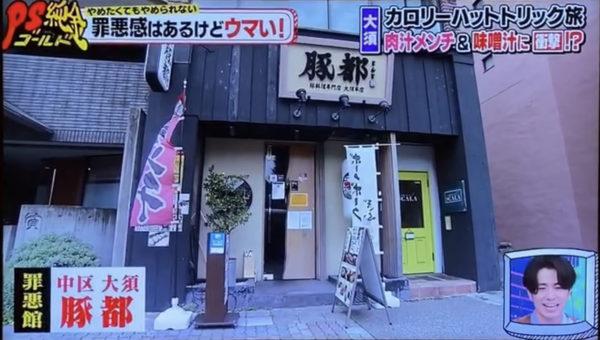 アークデザインと深い仲💓(意味深)の『豚都』様🐽💞(名古屋市中区大須)がPS純金でがっつり紹介されました!!✨
