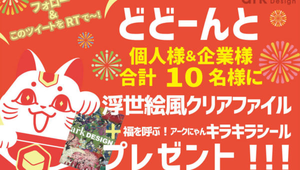 ✨✨名古屋市鶴舞にあるキラキラなデザイン会社「アークデザイン」✨ Twitter500フォロワー達成記念でプレゼントキャンペーンをスタート❣️❣️