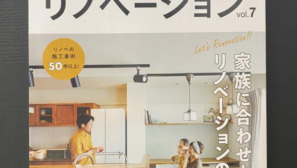 名古屋市鶴舞のアークデザイン🌟雑誌制作事例をご紹介♬