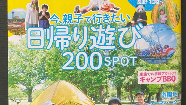 名古屋市鶴舞のアークデザイン🌟雑誌制作事例をご紹介♬(その2)
