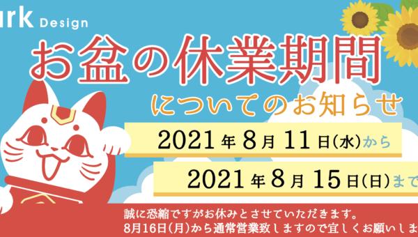 【アークデザイン2021年お盆の休業についてのお知らせ】