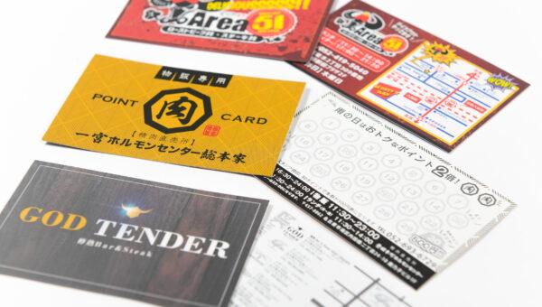 お客様のリピート来店に必須なショップカード・ポイントカード・クーポン券の制作も名古屋市鶴舞のアークデザインにおまかせあれ!!✨