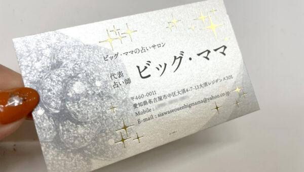 名古屋市鶴舞のアークデザイン!この度ビッグ・ママ様の「超キラキラデザインお名刺」を製作させていただきました!