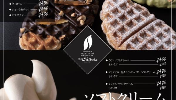 【制作事例紹介】che Shibata EXPLESS様のメニュー看板ほか制作いたしました!!