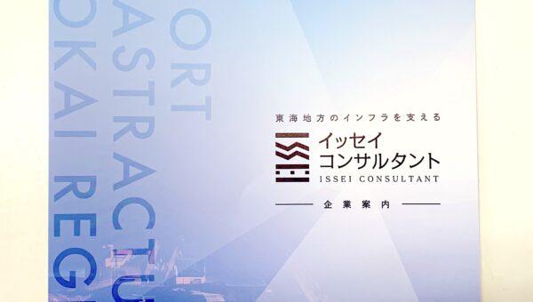 企業様のパンフレット・ロゴの制作も名古屋市鶴舞のアークデザインにお任せ‼️