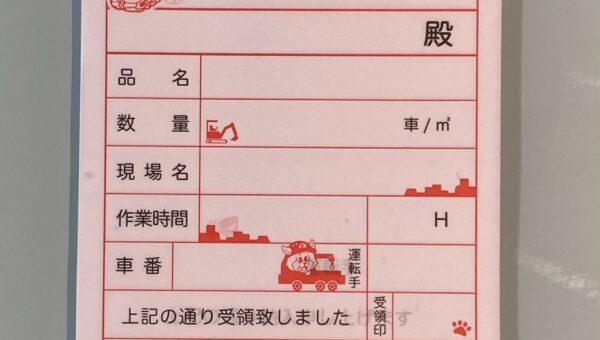 【企業・店舗・業者様必見】名古屋市鶴舞のアークデザインはなんとオリジナルで複写式伝票も作れちゃうんです〜!!